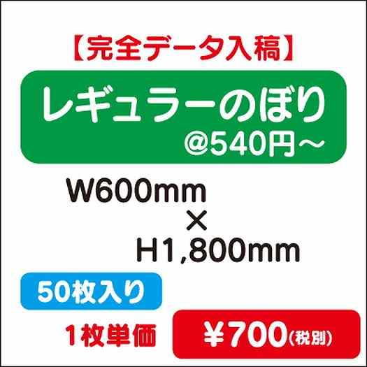 レギュラーのぼり/W600×H1800/50枚/完全データ入稿