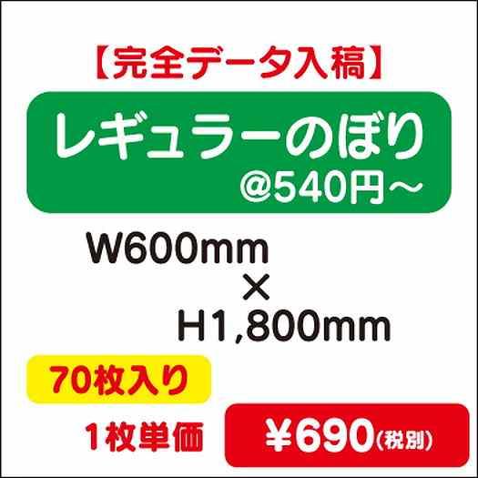 レギュラーのぼり/W600×H1800/70枚/完全データ入稿