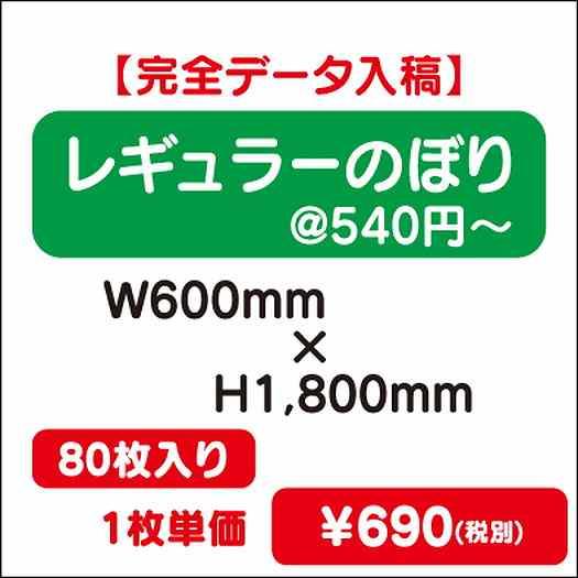 レギュラーのぼり/W600×H1800/80枚/完全データ入稿