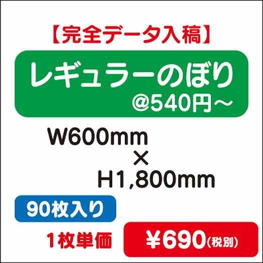 レギュラーのぼり/W600×H1800/90枚/完全データ入稿