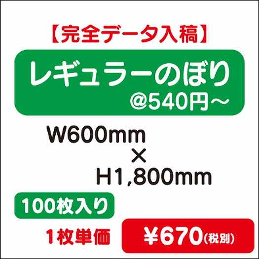 レギュラーのぼり/W600×H1800/100枚/完全データ入稿