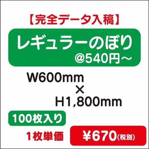 メッシュターポリン出力/ハトメ・縫製加工費無料/W4,200×H1,200