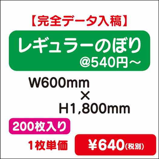 レギュラーのぼり/W600×H1800/200枚/完全データ入稿