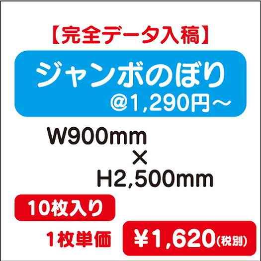 ジャンボのぼり/W900×H2500/10枚/完全データ入稿