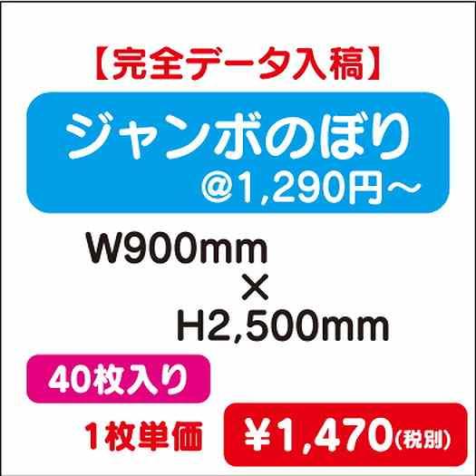 ジャンボのぼり/W900×H2500/40枚/完全データ入稿