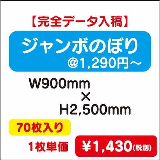 ジャンボのぼり/W900×H2500/70枚/完全データ入稿