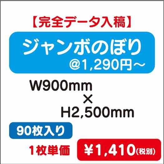 ジャンボのぼり/W900×H2500/90枚/完全データ入稿