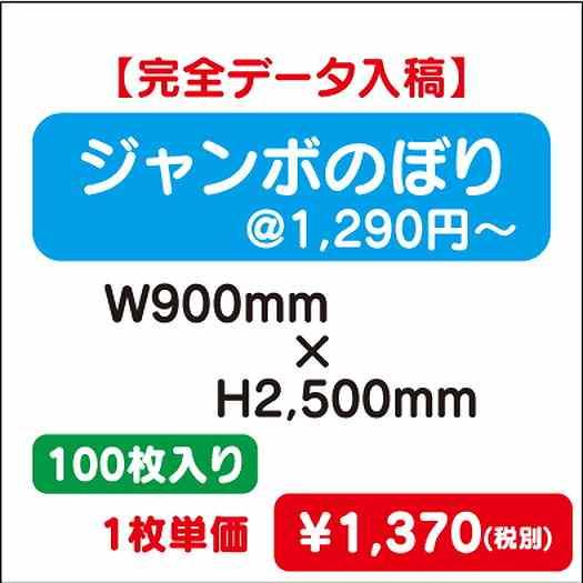 ジャンボのぼり/W900×H2500/100枚/完全データ入稿