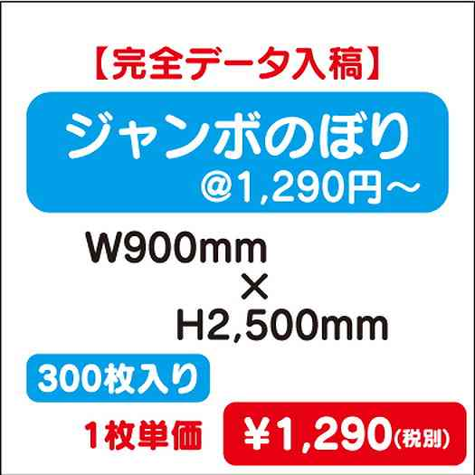 ジャンボのぼり/W900×H2500/300枚/完全データ入稿