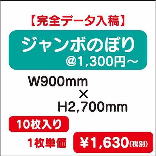 ジャンボのぼり/W900×H2700/10枚/完全データ入稿