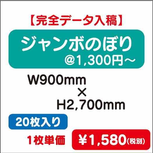 ジャンボのぼり/W900×H2700/20枚/完全データ入稿