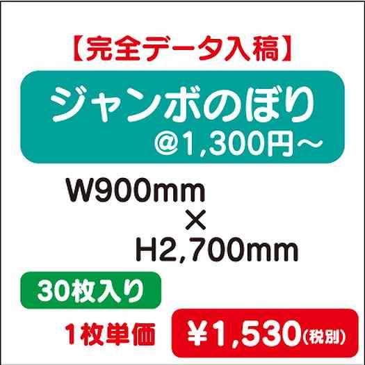 ジャンボのぼり/W900×H2700/30枚/完全データ入稿