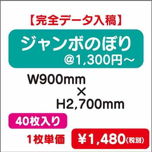 ジャンボのぼり/W900×H2700/40枚/完全データ入稿