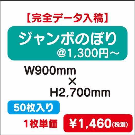 メッシュターポリン出力/ハトメ・縫製加工費無料/W1,200×H2,100
