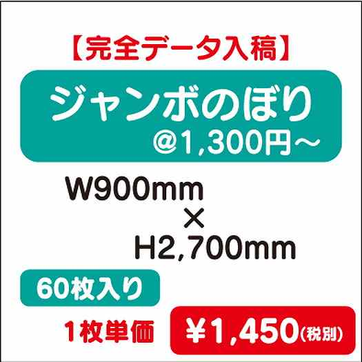メッシュターポリン出力/ハトメ・縫製加工費無料/W1,800×H2,100