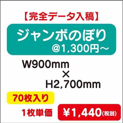 メッシュターポリン出力/ハトメ・縫製加工費無料/W2,400×H2,100