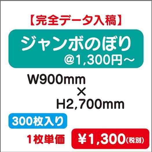 メッシュターポリン出力/ハトメ・縫製加工費無料/W5,400×H2,100