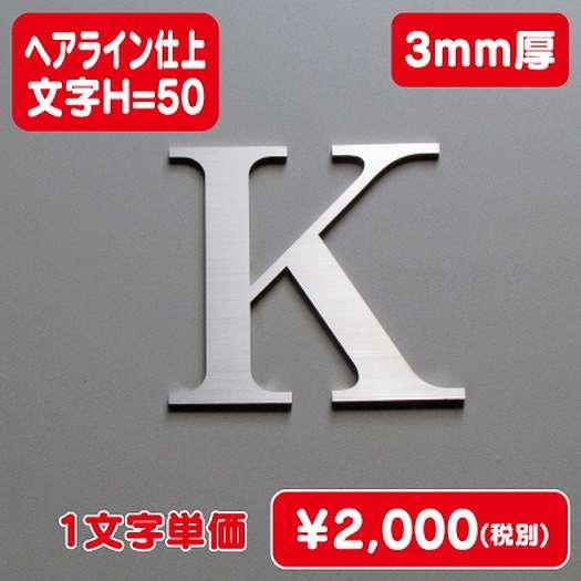 ステンレス切文字/ヘアライン仕上げ/3mm厚/文字H=50