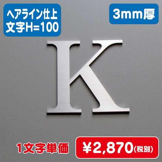 ステンレス切文字/ヘアライン仕上げ/3mm厚/文字H=100