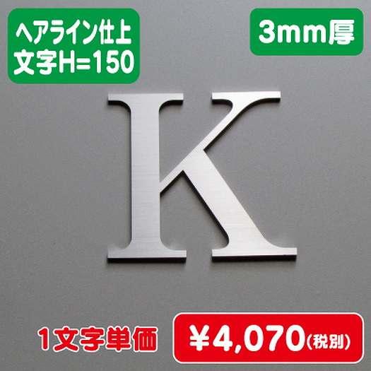 ステンレス切文字/ヘアライン仕上げ/3mm厚/文字H=150