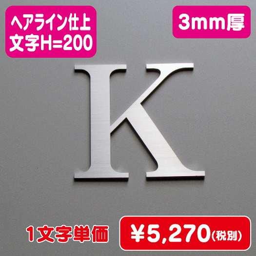 ステンレス切文字/ヘアライン仕上げ/3mm厚/文字H=200