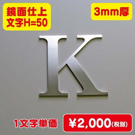 ステンレス切文字/鏡面仕上げ/3mm厚/文字H=50
