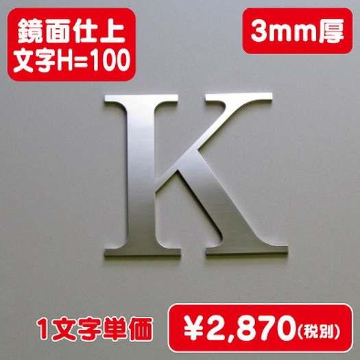 ステンレス切文字/鏡面仕上げ/3mm厚/文字H=100