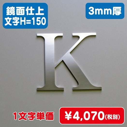 ステンレス切文字/鏡面仕上げ/3mm厚/文字H=150