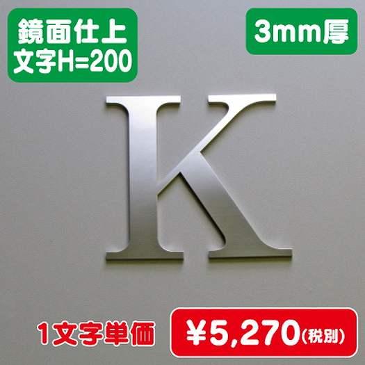 ステンレス切文字/鏡面仕上げ/3mm厚/文字H=200