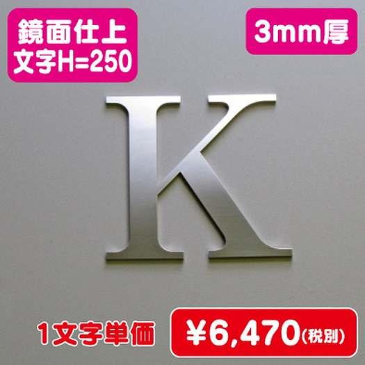 ステンレス切文字/鏡面仕上げ/3mm厚/文字H=250