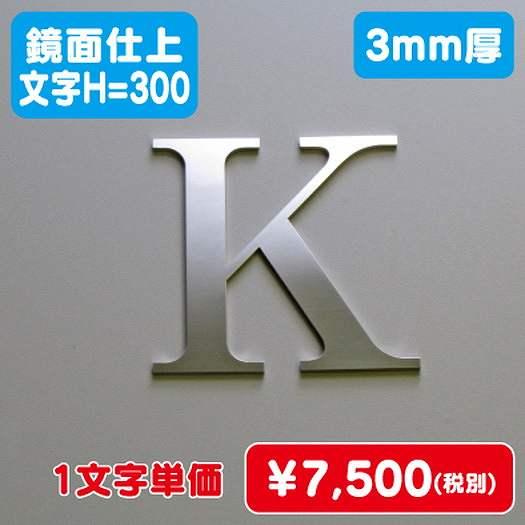 ステンレス切文字/鏡面仕上げ/3mm厚/文字H=300