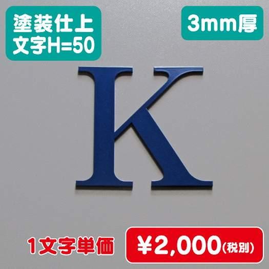 ステンレス切文字/塗装仕上げ/3mm厚/文字H=50