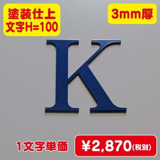ステンレス切文字/塗装仕上げ/3mm厚/文字H=100