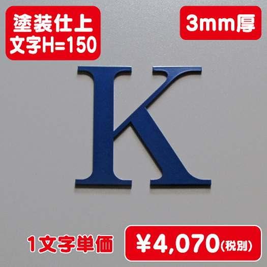 ステンレス切文字/塗装仕上げ/3mm厚/文字H=150