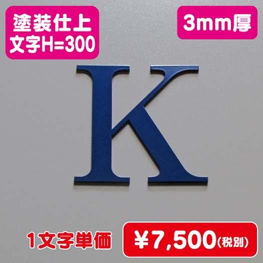 ステンレス切文字/塗装仕上げ/3mm厚/文字H=300