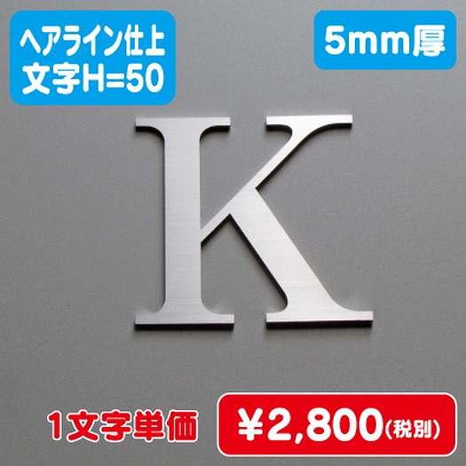 ステンレス切文字/ヘアライン仕上げ/5mm厚/文字H=50