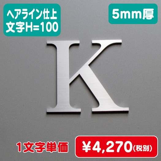 ステンレス切文字/ヘアライン仕上げ/5mm厚/文字H=100