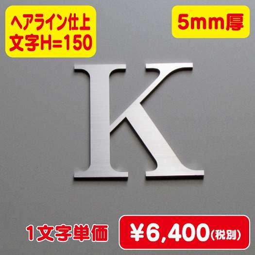 ステンレス切文字/ヘアライン仕上げ/5mm厚/文字H=150