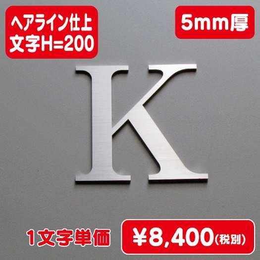ステンレス切文字/ヘアライン仕上げ/5mm厚/文字H=200