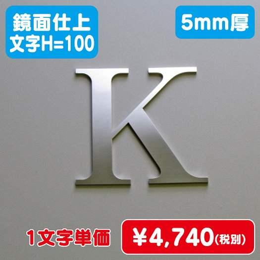 激安価格/ステンレス切文字/鏡面仕上げ/5mm厚/文字H=100