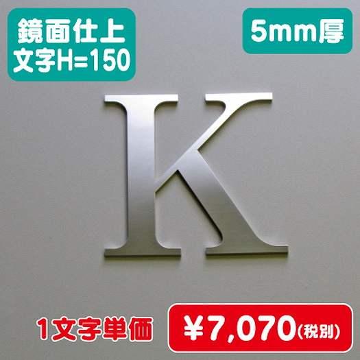 ステンレス切文字/鏡面仕上げ/5mm厚/文字H=150