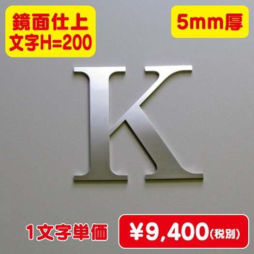ステンレス切文字/鏡面仕上げ/5mm厚/文字H=200