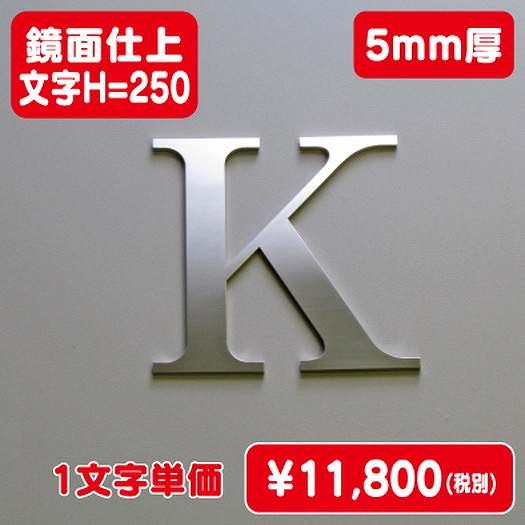 ステンレス切文字/鏡面仕上げ/5mm厚/文字H=250