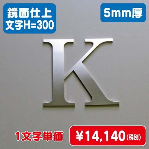激安価格/ステンレス切文字/鏡面仕上げ/5mm厚/文字H=300