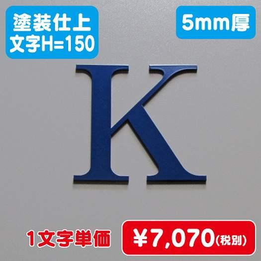 ステンレス切文字/塗装仕上げ/5mm厚/文字H=150