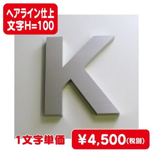 ステンレス箱文字/ヘアライン仕上げ/文字H=100