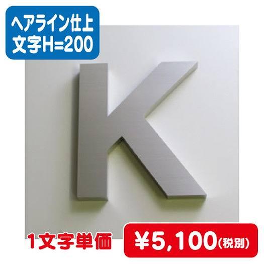 ステンレス箱文字/ヘアライン仕上げ/文字H=200