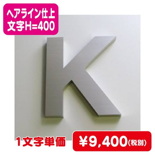 激安価格/ステンレス箱文字/ヘアライン仕上げ/文字H=400
