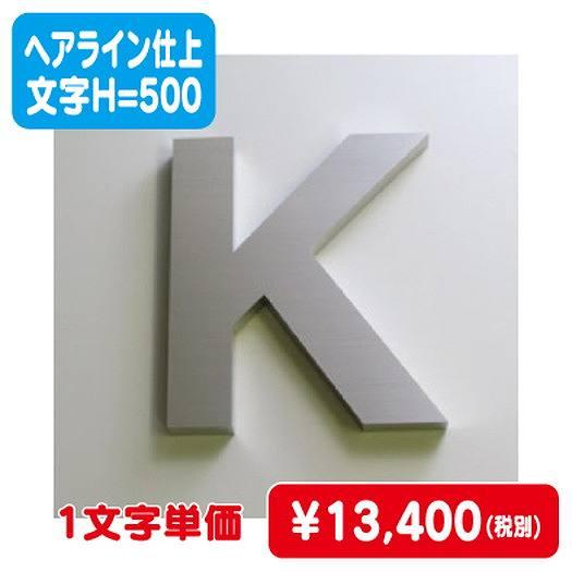 ステンレス箱文字/ヘアライン仕上げ/文字H=500