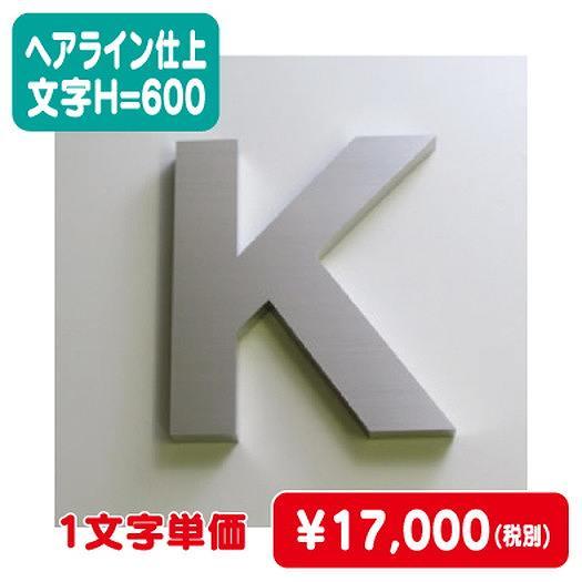 ステンレス箱文字/ヘアライン仕上げ/文字H=600